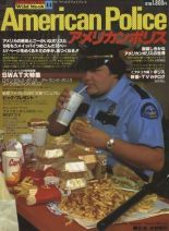 police cops working hard